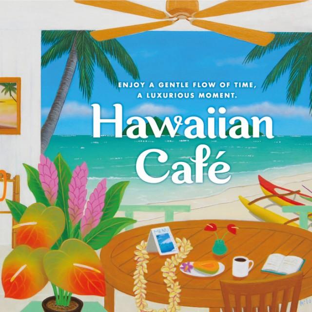 ハワイアン・カフェ〜ベスト・オブ・ハワイアン・...