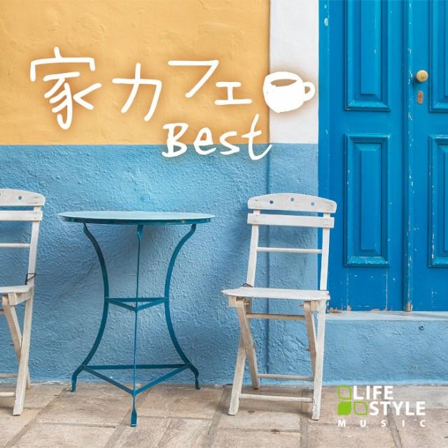 家カフェ〜ベスト / ヒーリング CD BGM 音楽 癒し...