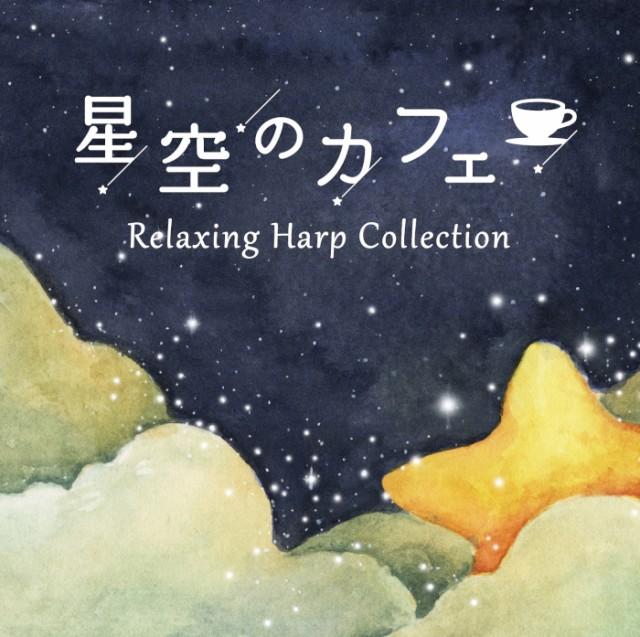 星空のカフェ〜リラクシング・ハープ・コレクショ...