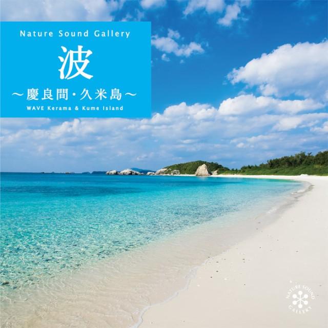 波〜慶良間・久米島 ヒーリング CD BGM 音楽 癒し...