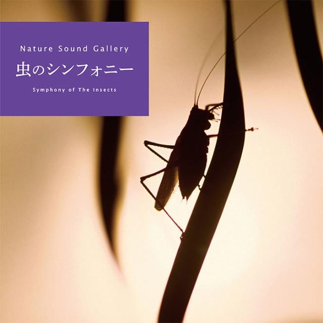 虫のシンフォニー 〜 ネイチャー・サウンド・ギャ...
