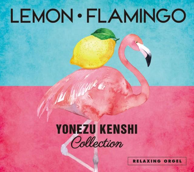 α波オルゴール Lemon・Flamingo〜米津玄師コレ...
