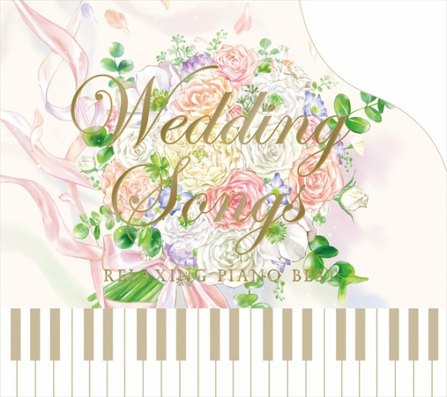 リラクシング・ピアノ・ベスト〜ウェディング・ソ...