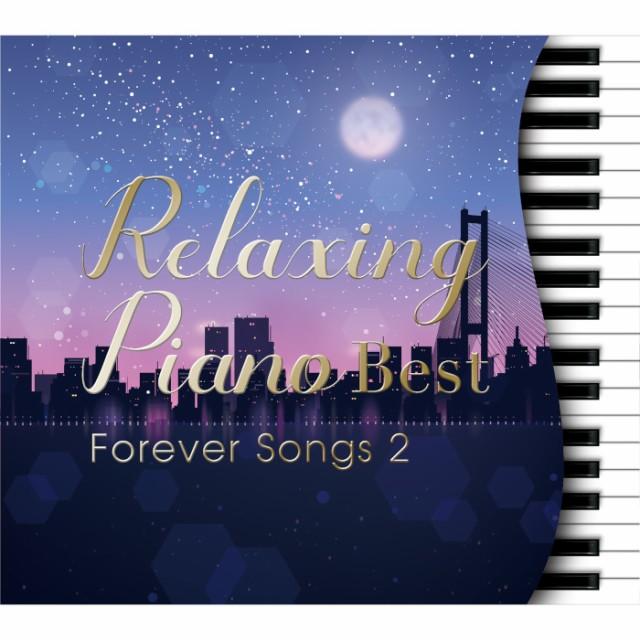 リラクシング・ピアノ〜ベスト フォーエバー・ソ...
