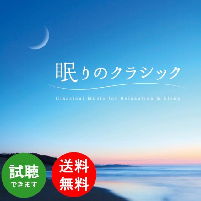 眠りのクラシック ヒーリング CD BGM 音楽 癒し ...