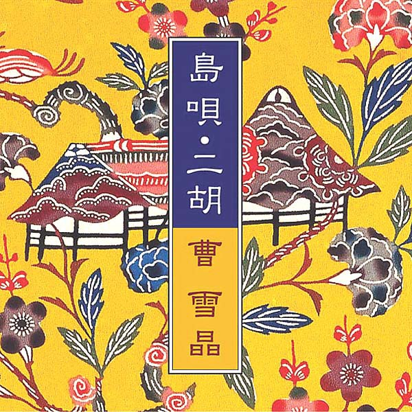 【島唄・二胡】 ヒーリング CD BGM 音楽 癒し グ...