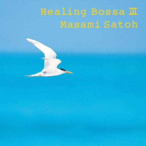 ヒーリング・ボサノバ3 ヒーリング CD BGM 音楽 ...