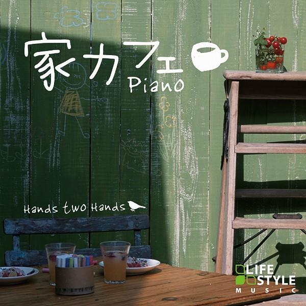 家カフェ ピアノ ヒーリング CD BGM 音楽 癒し ...