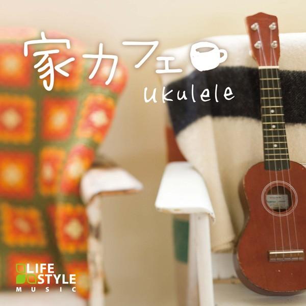 家カフェ ウクレレ  CD 音楽 癒し ヒーリングミ...