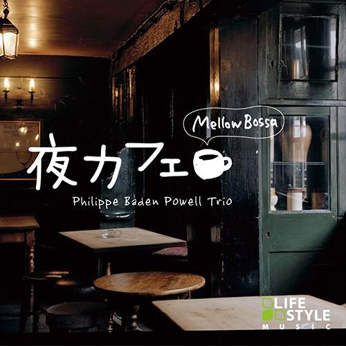 夜カフェ メロウ・ボッサ ヒーリング CD BGM 音...