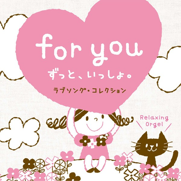 for you〜ずっと、いっしょ。 ヒーリング CD BGM ...