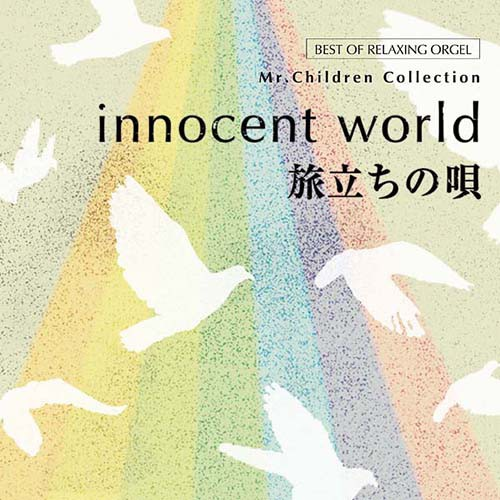 innocent world ・旅立ちの唄 Mr.Childrenコレク...