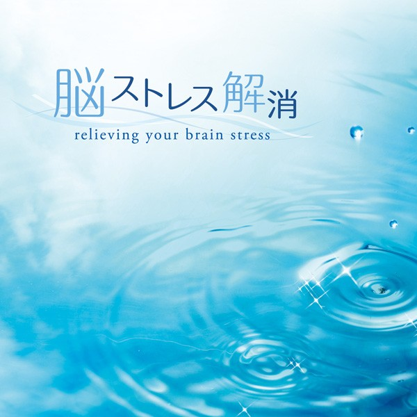 脳ストレス解消  ヒーリング CD 音楽 癒し ヒーリ...