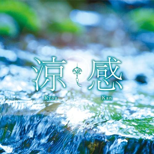 涼感 ヒーリング CD BGM 音楽 癒し ミュージック ...
