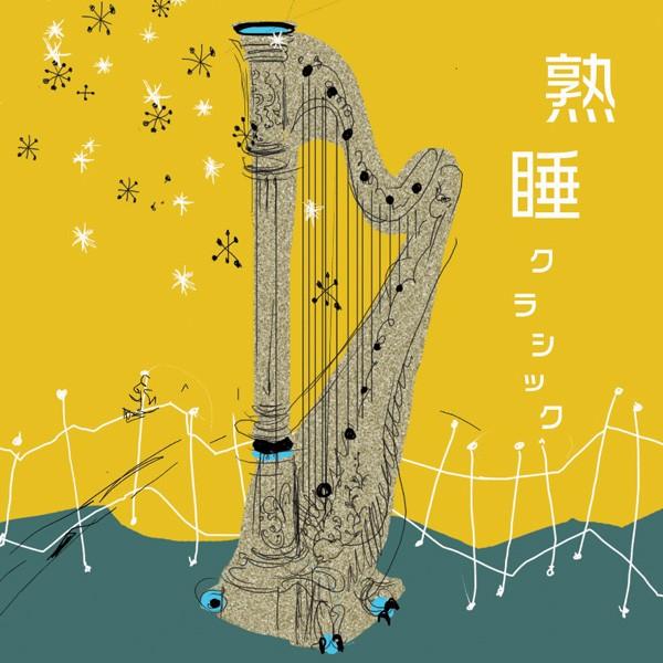 熟睡クラシック ヒーリング CD BGM 音楽 癒し ミ...