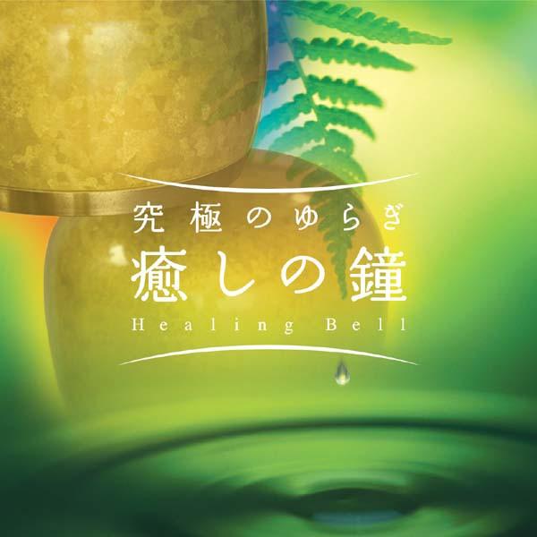 究極のゆらぎ 癒しの鐘 ヒーリング CD BGM 音楽 ...