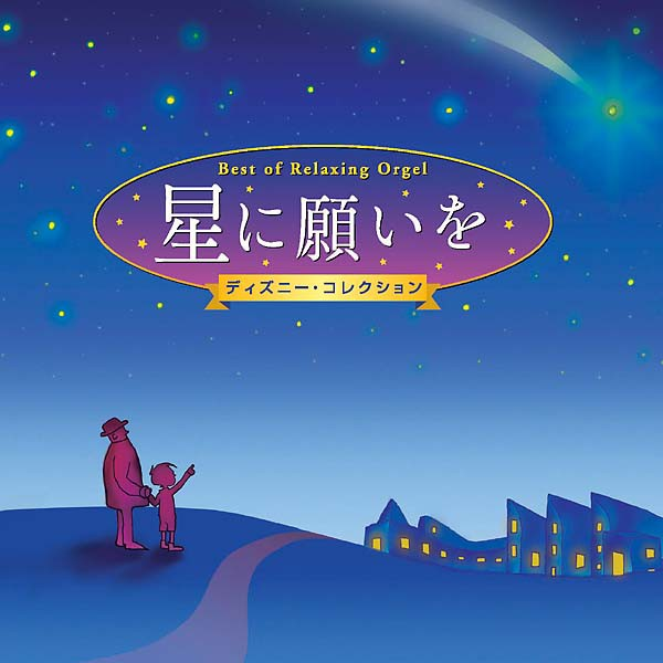星に願いを ディズニー・コレクション α波 オル...