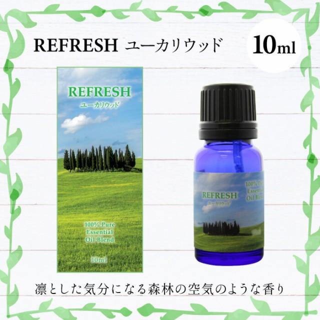 アロマオイル Refresh ユーカリウッド【送料無...