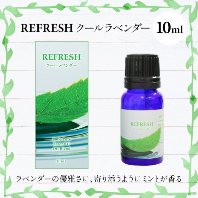 アロマオイル Refresh クールラベンダー【送料...