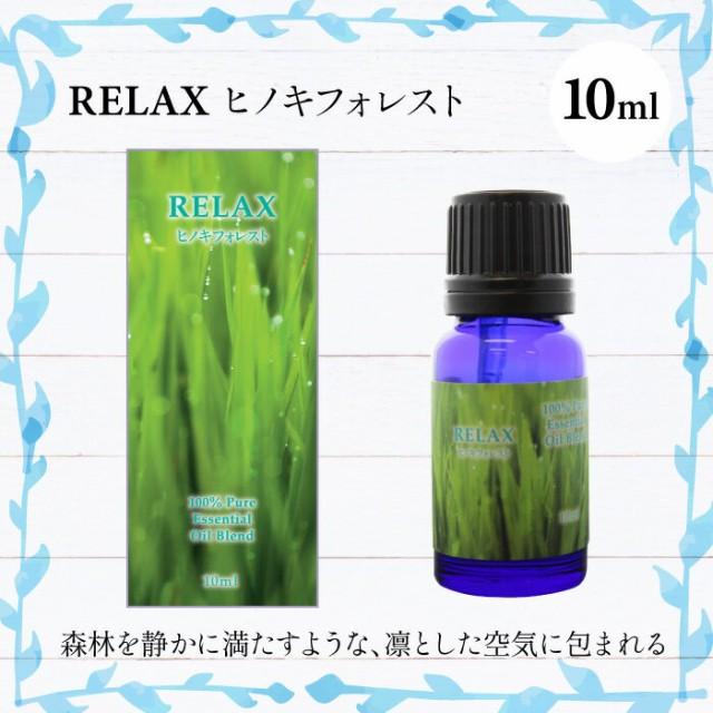 アロマオイル Relax ヒノキフォレスト【送料無料...
