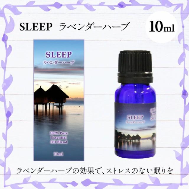 アロマオイル Sleep ラベンダーハーブ【送料無料...