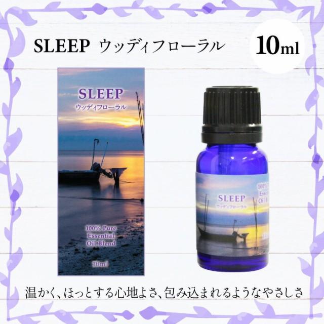 アロマオイル Sleep ウッディフローラル【送料...