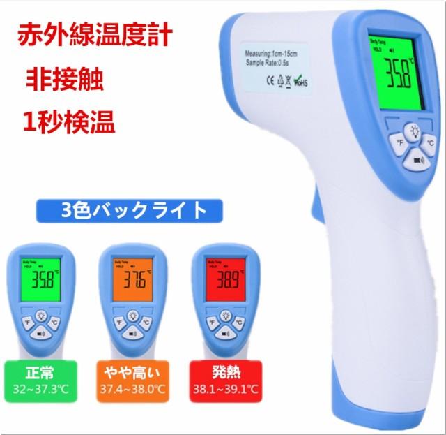 赤外線温度計 家庭用 非接触式温度計 電子体温計...