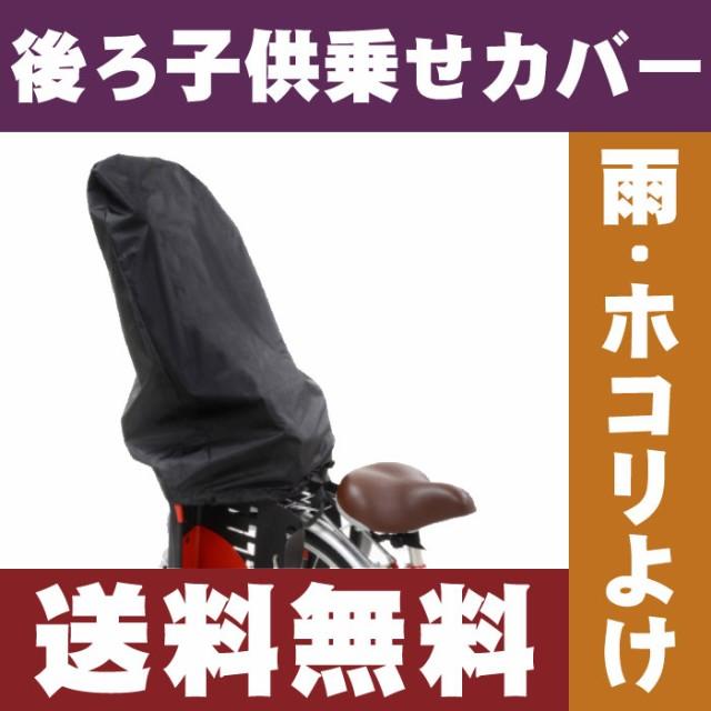 [送料無料]OGK うしろ子供のせ用カバー TN-011R(...
