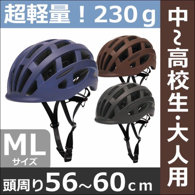 自転車ヘルメット かっこいい 大人用(成人向け...