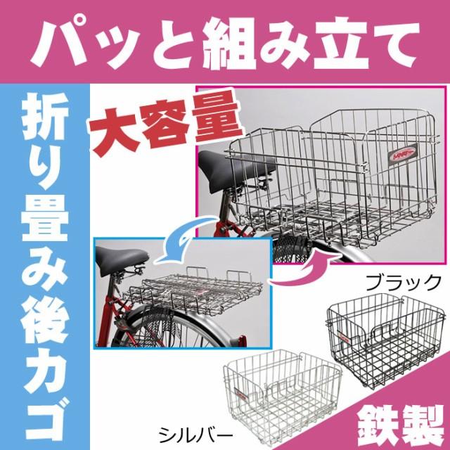 [送料無料]自転車 後ろカゴ 折りたたみ式 鉄製(...