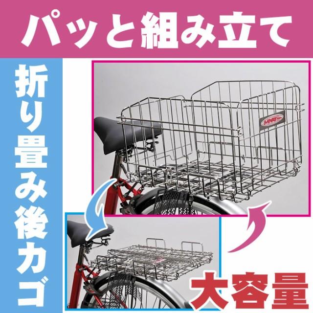 [送料無料]自転車 後ろカゴ 折りたたみ式 ステン...