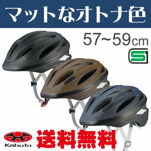 [送料無料]自転車用ヘルメット 大人用(成人向け...