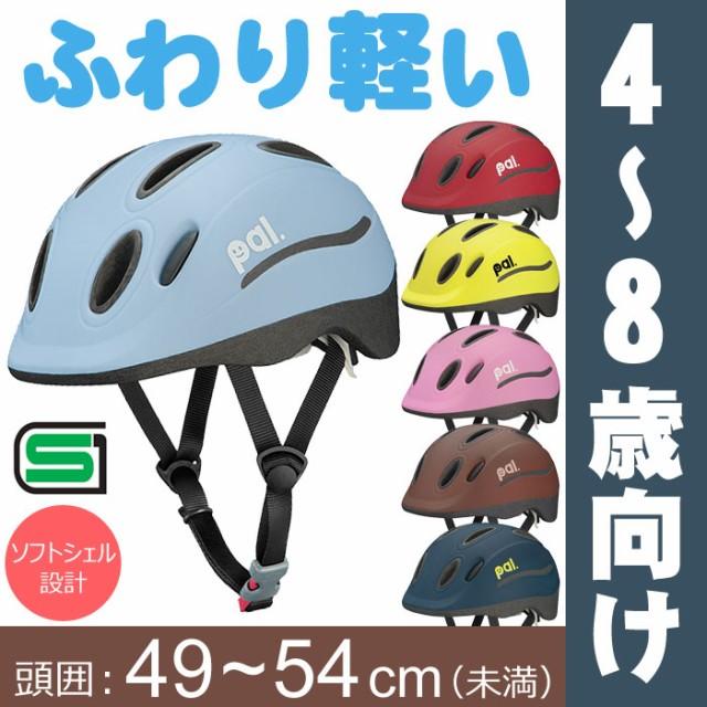 [送料無料]ヘルメット 子供用 キッズバイク 自転...