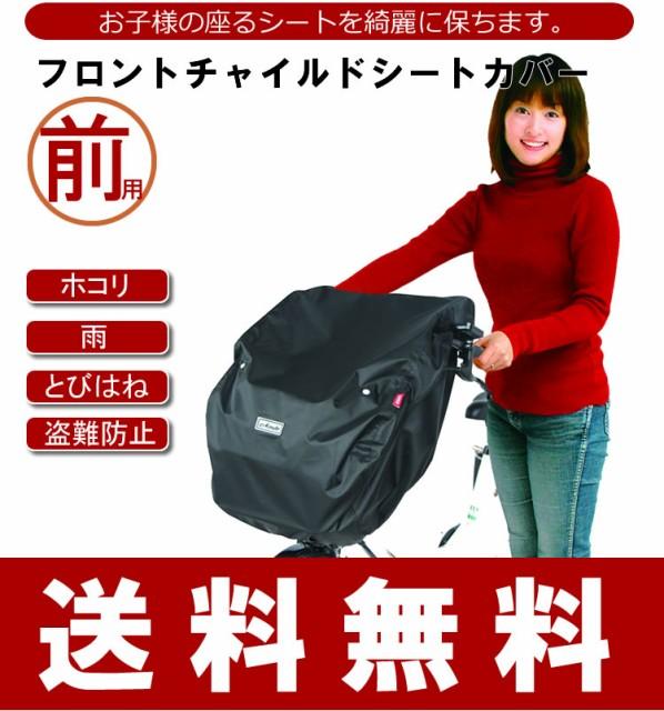 [1個までゆうパケット送料無料] 自転車 前用子供...