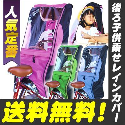 [送料無料]自転車 後ろ用子供乗せチャイルドシー...