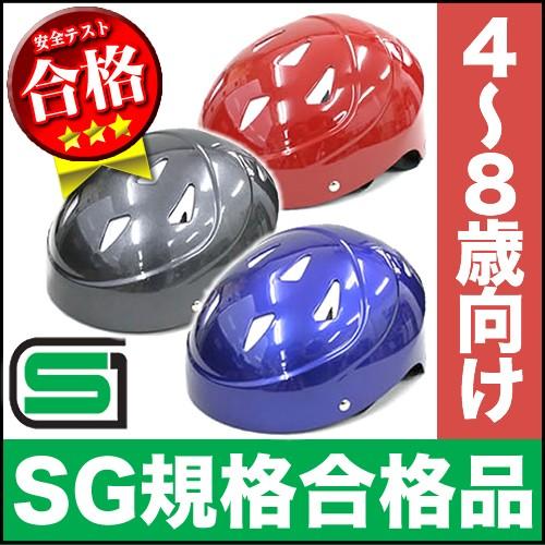 ヘルメット 子供用 自転車用ヘルメット KJ-005 キ...