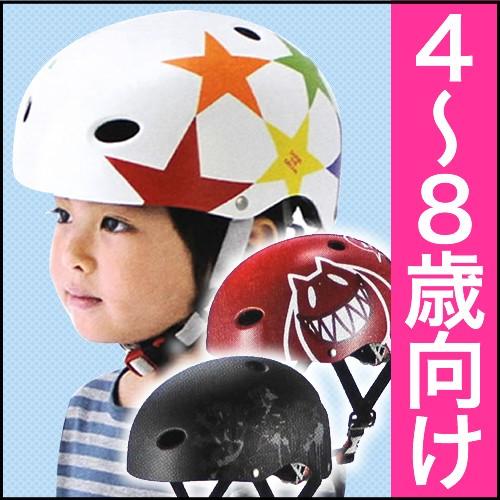 ヘルメット 子供用[送料無料] 自転車用ヘルメット...