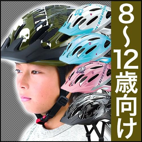 送料無料 ヘルメット 子供用 自転車用ヘルメット ...