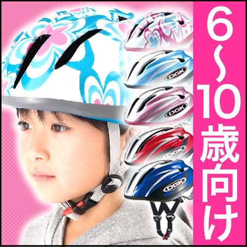 [送料無料]ヘルメット 子供用 自転車用ヘルメット...