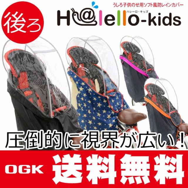 [送料無料]OGK RCR-003ハレーロ・キッズ 自転車 ...