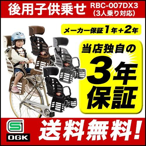 [送料無料]自転車 チャイルドシート 後ろ 子供乗...