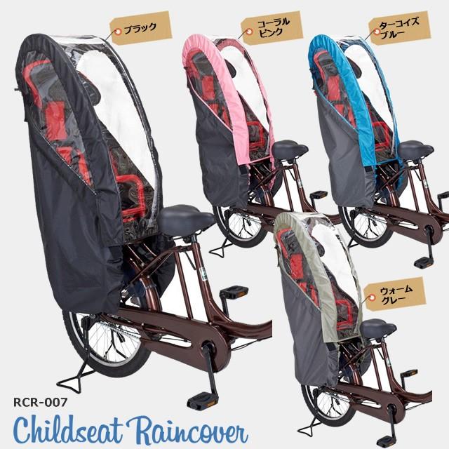 [送料無料]自転車 後ろチャイルドシート子供乗せ...
