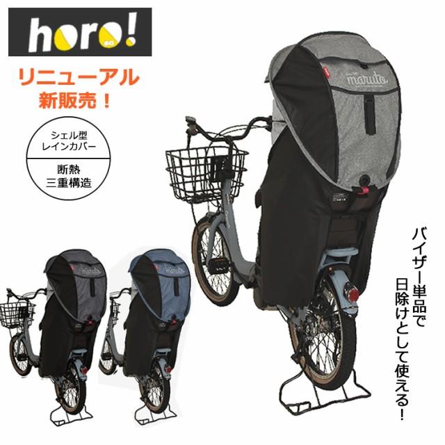 自転車用 後ろチャイルドシート用 シェル型レイ...
