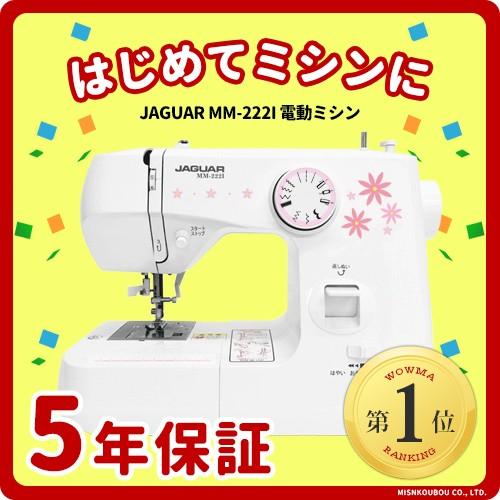 ★ミシンランキング1位獲得★ミシン 本体 初心者 ジャガー JAGUAR 電動ミシン MM-222I/MM222I