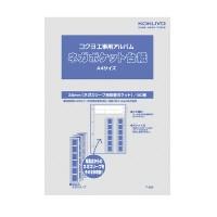 コクヨ 工事用ネガポケット替台紙 ひもとじタイ...
