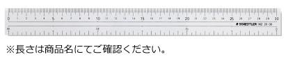 ステッドラー 直線定規・両側目盛り付き 50cm ...