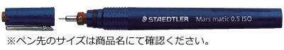 ステッドラー マルス マチック 製図ペン(クロ...