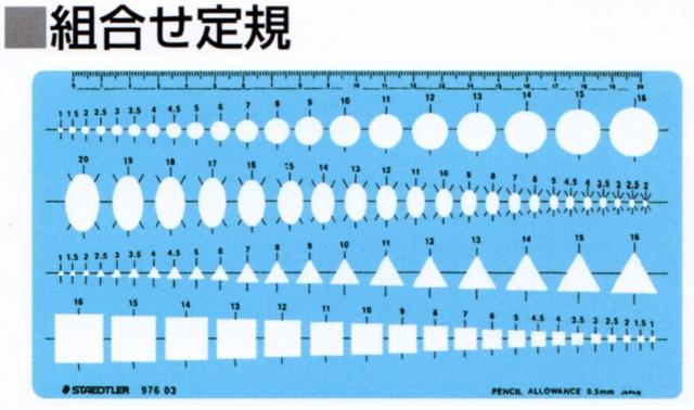 ステッドラー テンプレート 組合せ定規 976 03...