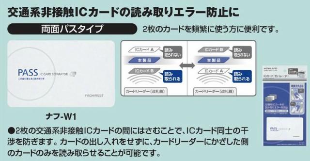 コクヨ ICカードセパレーター 両面パス ナフ-W...