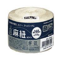 コクヨ 麻紐 チーズ巻き ホワイト 160m ホヒ...